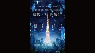 東京タワーがFFコラボで「クリスタルタワー」のライトアップ!FF30週年記念で28日19時〜23時