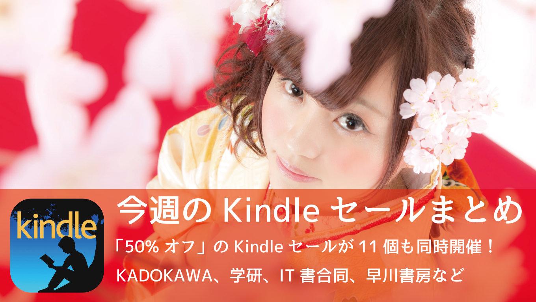 見逃すな!Kindle「50%オフ」セールが11個も同時に開催中