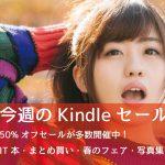 Kindle、怒涛のセールラッシュ!IT本やまとめ買いなど「50%OFF」セールが乱立中