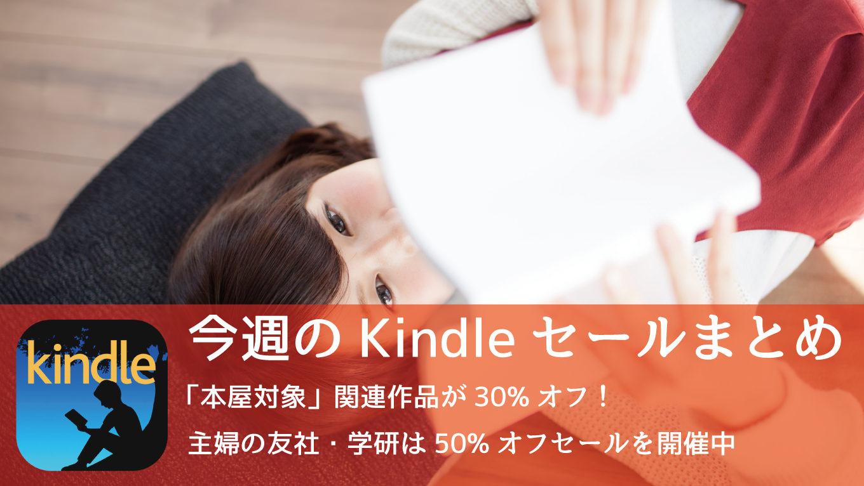 Kindle、本屋大賞関連作が30%オフに!「50%以上オフ」セールは7つ開催中