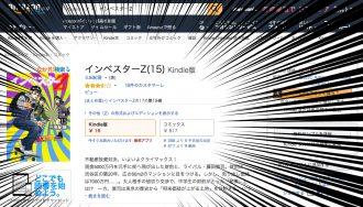 【ヤバイ】Kindle、「インベスターZ」15巻までを1〜16円で投げ売り中!