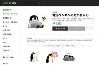 癒し効果がスゴイ!Twitterで大人気の「肯定ペンギンのあかちゃん」がLINEスタンプで登場