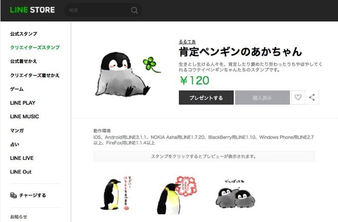 Line stamp koutei penguin 1