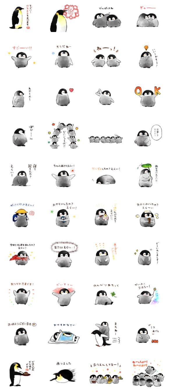 Line stamp koutei penguin 2