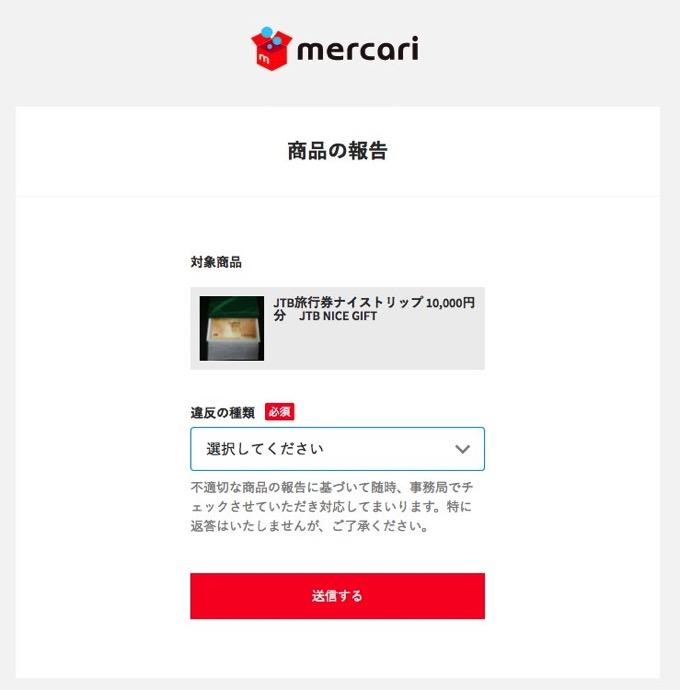 Mercari support 4