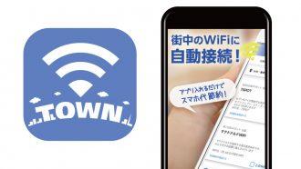 「タウンWiFi」がアメリカのWiFに対応!100種100万スポットで無料WiFiへの接続&認証が可能に