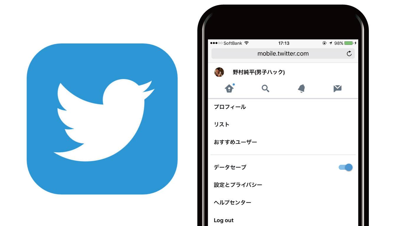 【最大70%軽減】Twitterのデータ通信量を節約する方法
