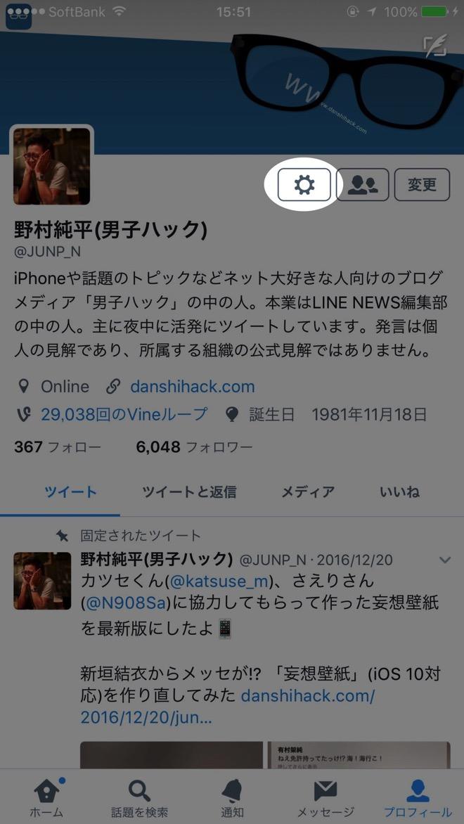 Twitter lite 9