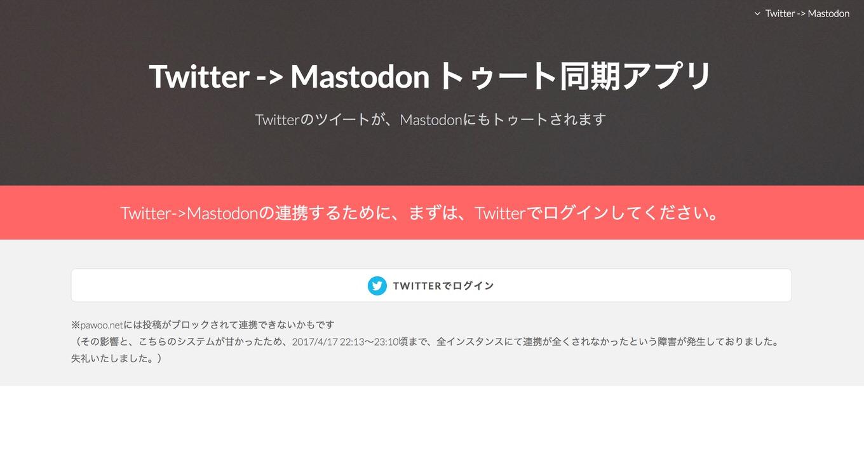 Twitter mastodon sync 1