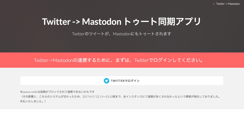 Twitterの投稿をMastodonに自動投稿するサービスが登場