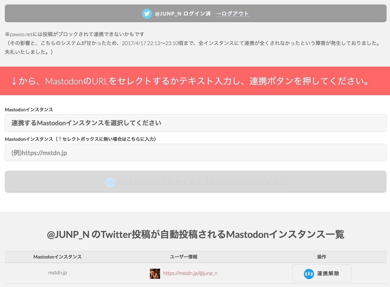 Twitter mastodon sync 2