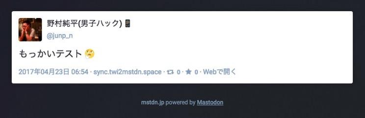 Twitter mastodon sync 3