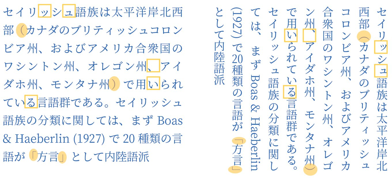 GoogleとAdobe、無償の新フォント『源ノ明朝 / …