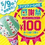 【5月9日限定】「サーティーワン」が1個100円! 「アイスクリームの日 感謝祭」