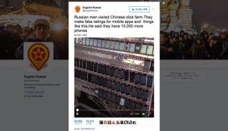 スマホ1万台!? 中国の「いいね!クリック工場」の動画をロシアメディアが投稿、世界中で話題に