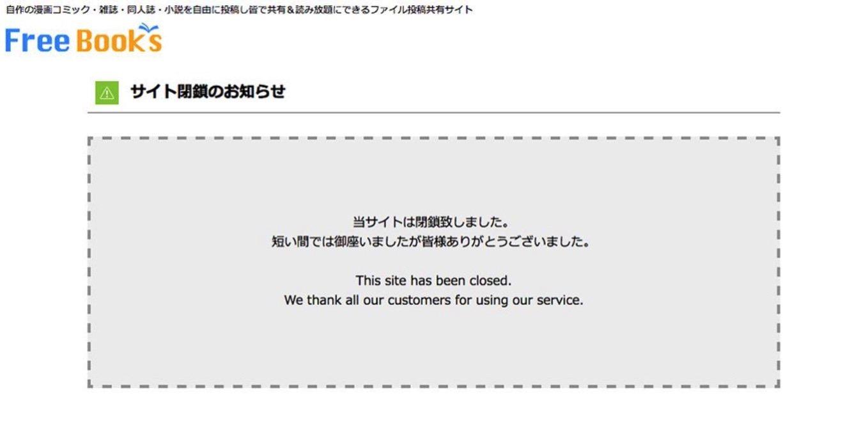 マンガ違法投稿サイト「フリーブックス」閉鎖、嘆くユーザーは「違法アップロード」と認識していなかった?