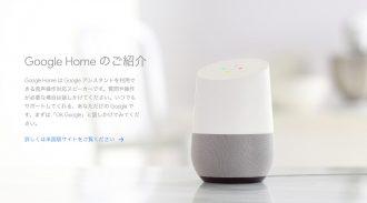 「Google Home」が日本で発売決定、こんなことができるよ!