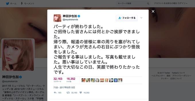 神田沙也加の結婚パーティーで夫・村田充がマスコミのカメラで右目負傷 → 2人の神対応に称賛の声