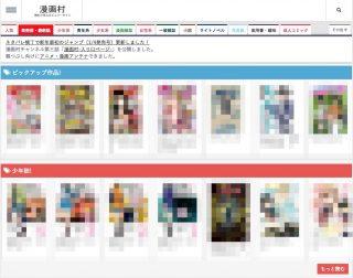 【漫画村】「フリーブックス」の代わりになるサイトがTwitterで報告多数、詐欺も大量発生中