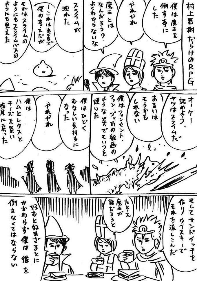murakamiharuki-yokoyama_bancho-1