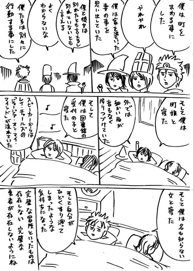 Murakamiharuki yokoyama bancho 2