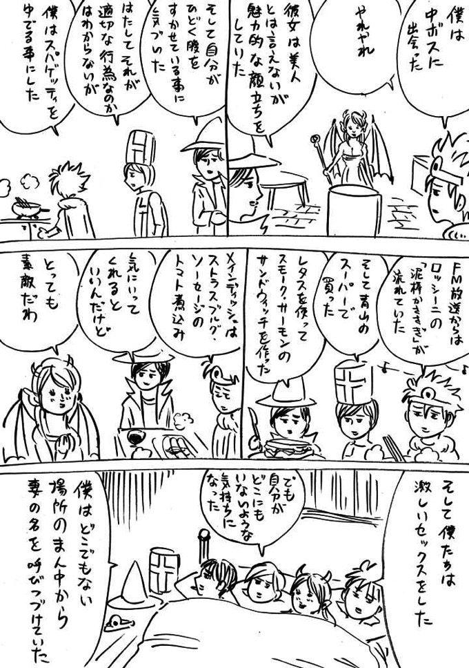 murakamiharuki-yokoyama_bancho-3