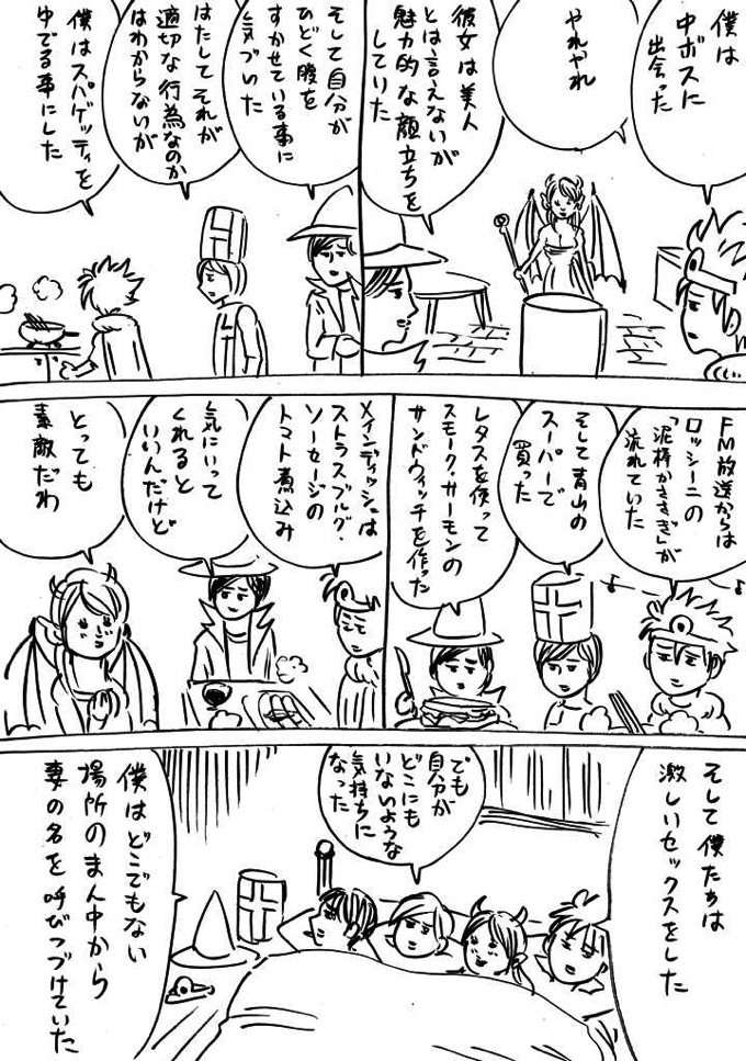 Murakamiharuki yokoyama bancho 3