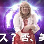 【英語に聞こえる】岡崎体育、新曲「Natural Lips」のMVを公開 → 爆笑する若者が続出