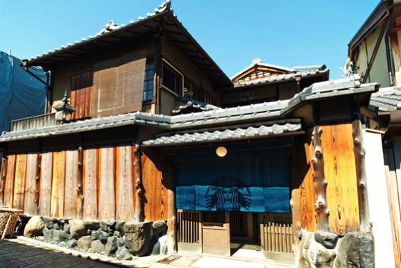世界初!畳の間がある「和のスターバックス」が京都・二寧坂にオープン