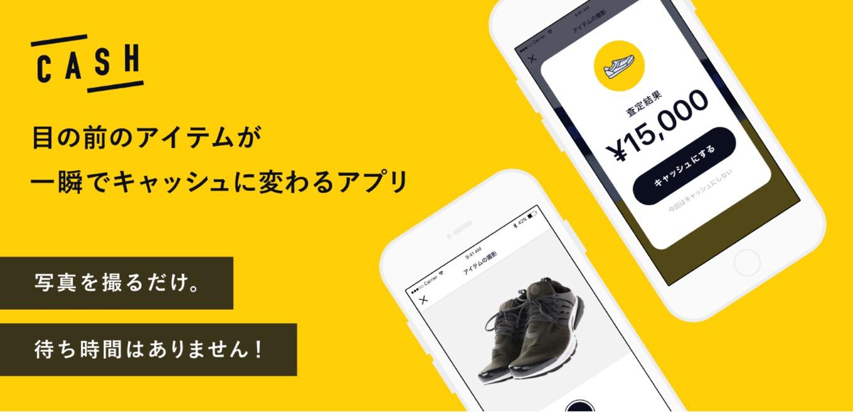 一瞬でアイテムを現金化「CASH」、使えないiPhoneが2万円など査定に疑問も