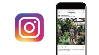 Instagram、ステマ対策に「タイアップ投稿」と表記する機能を追加