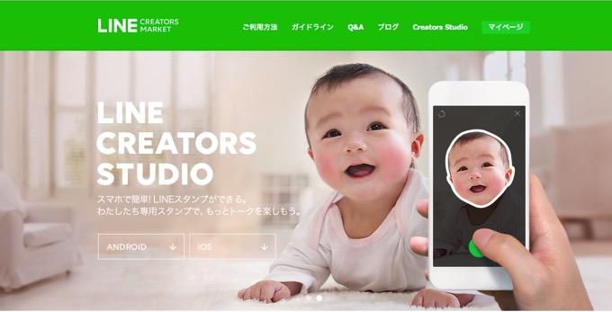 Line creators studio 1