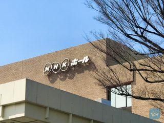 NHK「ネット受信料」を新設、TVなし世帯を対象 ー ネットで批判的な意見が続出