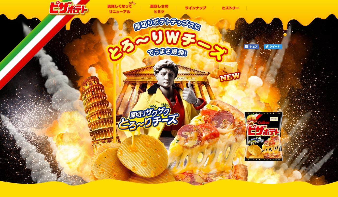 【朗報】ピザポテト、6月19日より順次発売再開へ