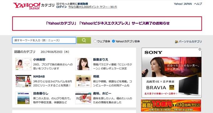 「Yahoo!カテゴリ」サービス終了へ 「一定の役割終えた」ネット黎明期に主流だったディレクトリ型検索