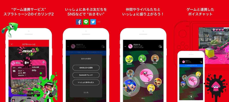「Nintendo Switch Online」アプリ、予定より2日早く配信開始