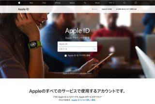 本物そっくり!Appleを装った詐欺メールが横行、注意喚起を呼びかける投稿