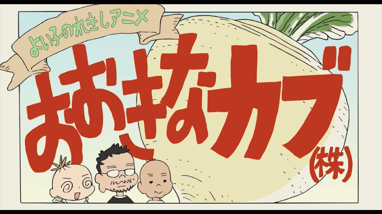 【泣ける】安野モヨコ描き下ろしマンガ「おおきなカブ(株)」が公開、株式会社カラー創業10周年記念作品