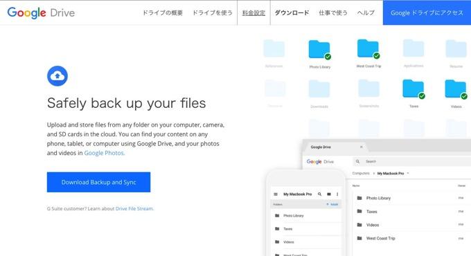 Googleドライブ、PC/Macと同期するアプリを公開、Googleフォトアップローダーと統合