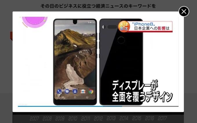 NHKが「iPhone 8」のイメージとしてAndroid端末を紹介、ネットで指摘相次ぐ