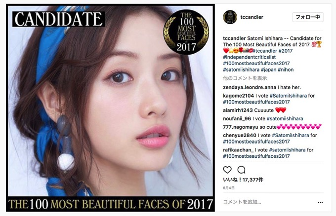 the-100-most-beautiful-faces-2017