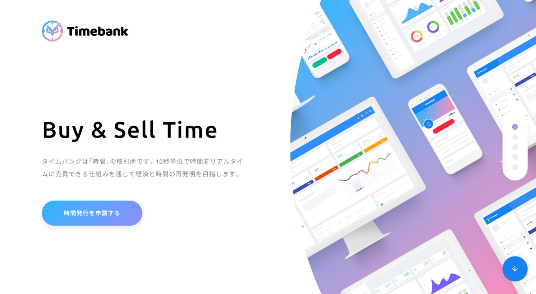 時間を売買するサービス「タイムバンク」が今秋開設、時間の販売者の事前募集開始