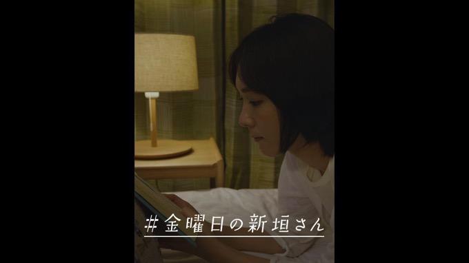ガッキーと一緒にベッドイン!? #金曜日の新垣さん「絶対篇」が公開
