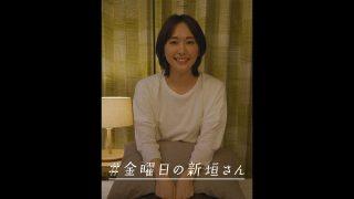 「誰かに見られたら恥ずかしいよ、これ」 #金曜日の新垣さん 第3弾 返事篇が公開