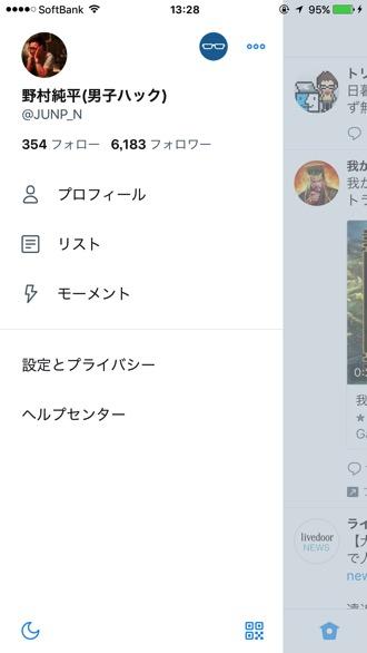 twitter-spam-2