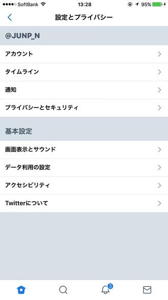 twitter-spam-3