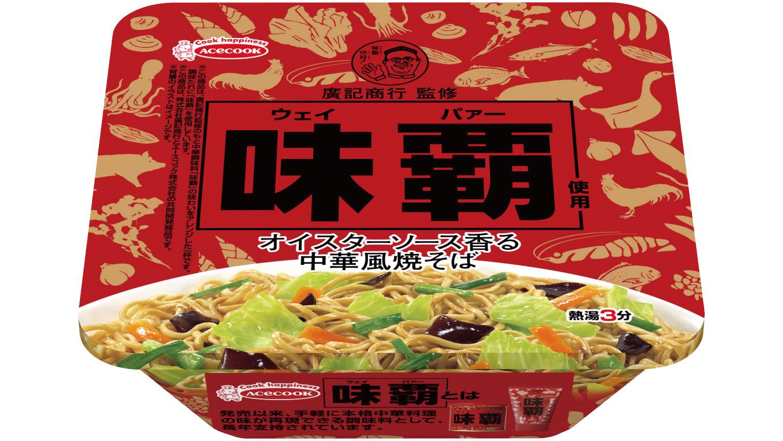 【絶対美味い】味覇(ウェイパー)を使ったカップ焼きそばが誕生、7月17日発売