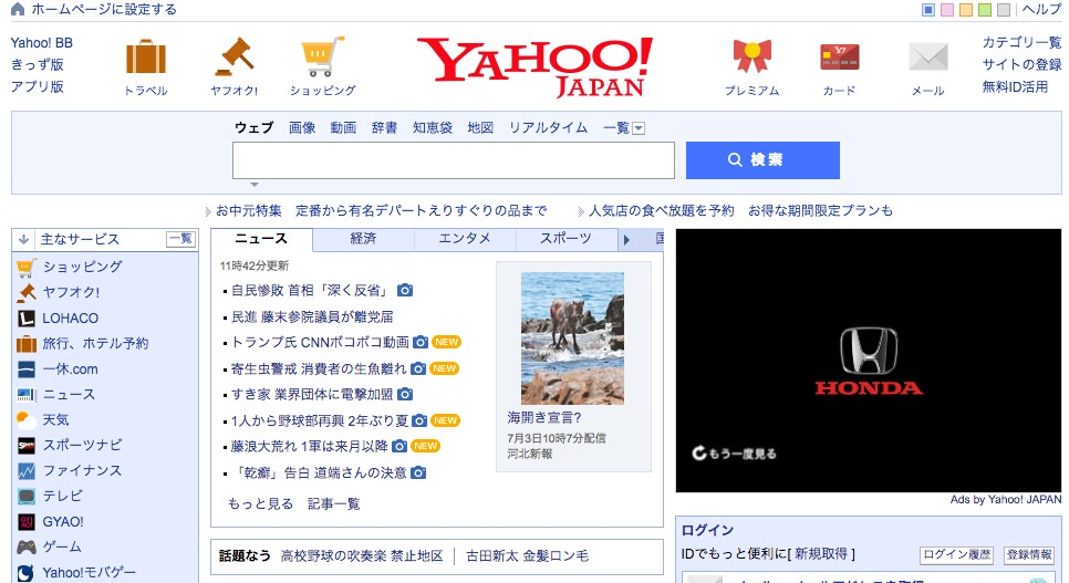 【知らなかった】Yahoo! で都道府県のあとに「♪」をつけて検索すると、土地ゆかりの音が出る