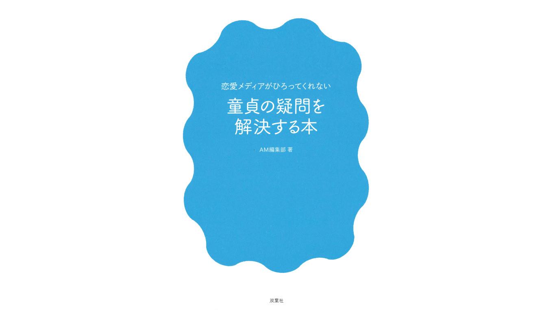 この夏「脱童貞したい人」にオススメ!? 『童貞の疑問を解決する本』が書籍化され発売