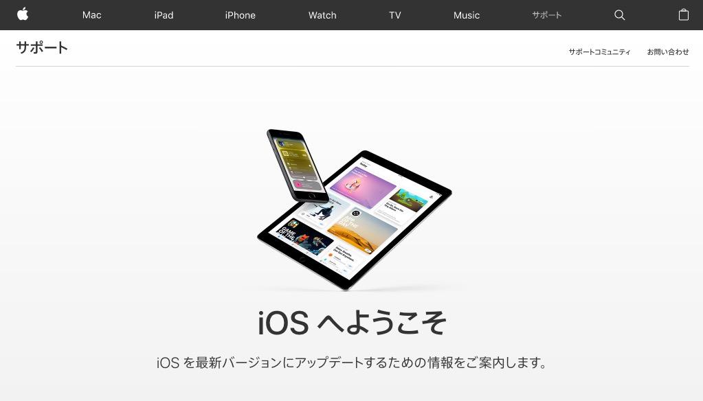 Apple、サポートページに「iOS 11」へのアップデート情報を追加